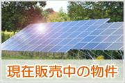 現在販売中のSPI太陽光発電所物件