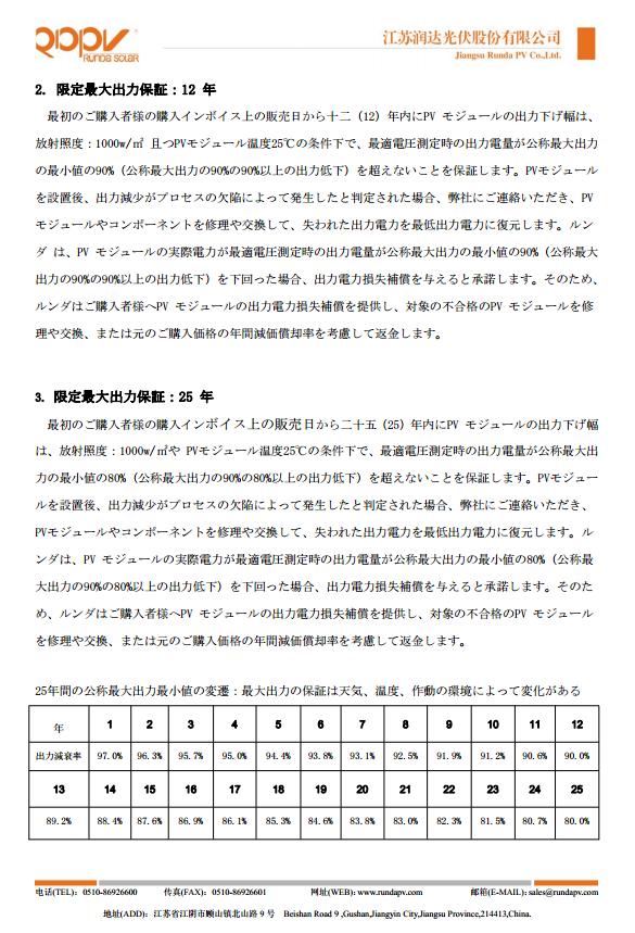 质保书日文2-10244672812
