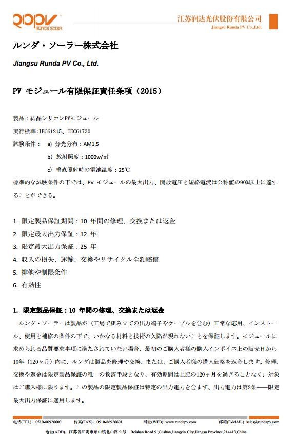 质保书日文1-10244653217