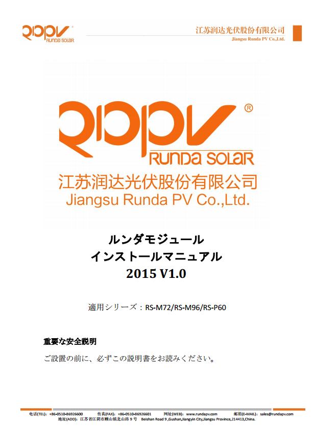 安装手册日文1-16315675016