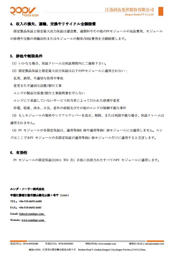 质保书日文3-10244653217