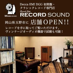 Decca EMI DGG 初期盤・クラシックレコード専門店「RECORD SOUND」