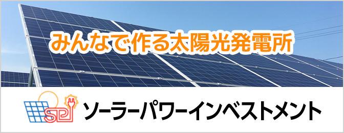 みんなで作る太陽光発電所ソーラーパワーインベストメント